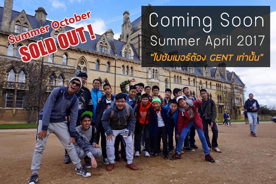 gent-summer-april-2017